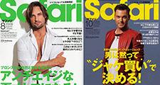 サファリ雑誌