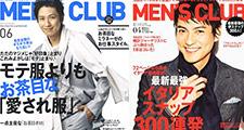 メンズクラブ雑誌