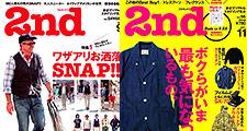 2nd雑誌